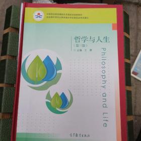 哲学与人生(第3版)/中等职业教育课程改革国家规划新教材