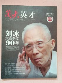 兰大英才【2013年1月】第1期 总第1期  创刊号
