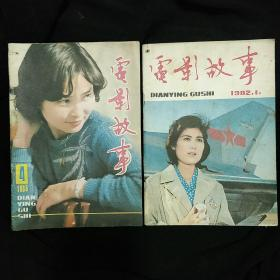 《电影故事》1982年第1期 1985年第4期 两册合售 32开 上海市电影公司编印 稀见刊物 私藏 书品如图