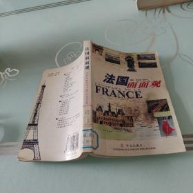 法国面面观
