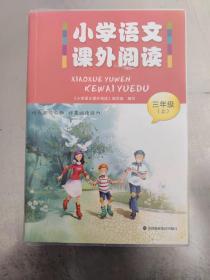小学语文课外阅读