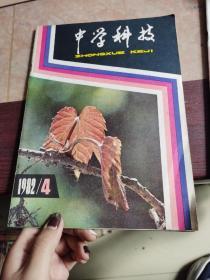 中学科技 1982 4