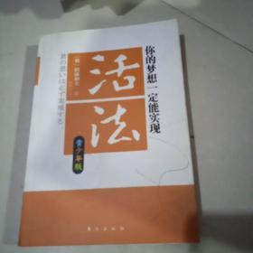 活法 (日)稻盛和夫 著【青少年版】