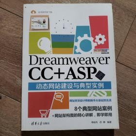 Dreamweaver CC +ASP动态网站建设与典型实例