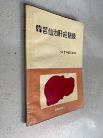 韩哲仙治肝经验录