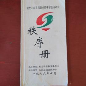 《黑龙江省首届重点高中学生运动会秩序册》1996年 大庆石油高级中学 私藏 书品如图