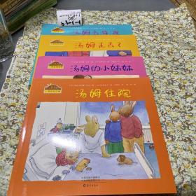 小兔汤姆成长的烦恼图画书:汤姆走丢了+汤姆住院了 等4册合售