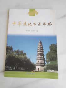 中华汉地百家佛塔