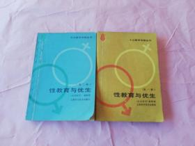 性教育与优生 第一辑 第二辑 (2册合售)