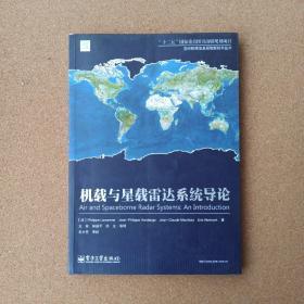 空间射频信息获取新技术丛书:机载与星载雷达系统导论