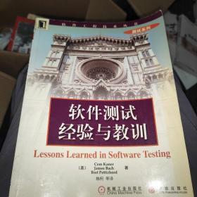 软件测试经验与教训