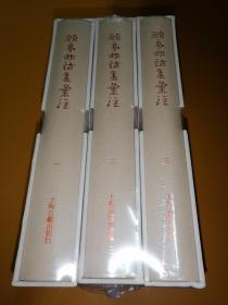 顾亭林诗集汇注(典藏版,全三册)
