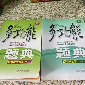 多功能题典·初中化学(第4版)(全新修改版)+ 多功能题典·初中数学竞赛(全新修订)2册合售