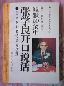 缄默50余年-张学良开口说话:日本NHK记者专访录