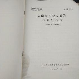 云南工业发展的方向与布局