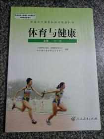 体育与健康(必修) 普通高中课程标准实验教科书 全一册