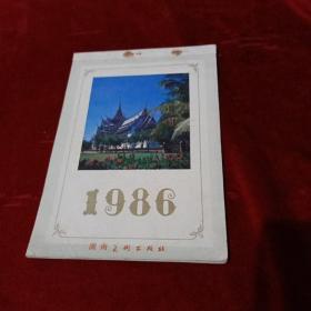 1986年年历缩样