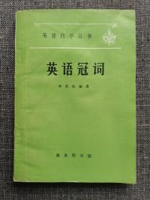 英语自学丛书:英语冠词