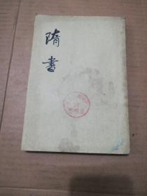 隋书【六】