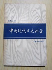 中国现代史史科学