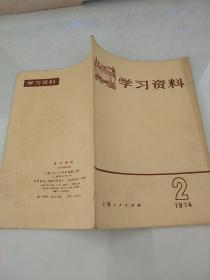 学习资料 1974.2