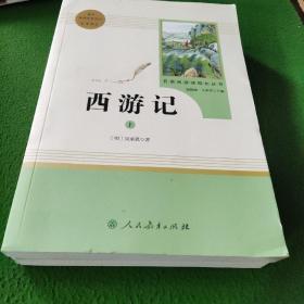 中小学名著阅读 西游记 七年级上册(套装上下册)
