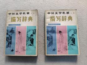 中外文學名著描寫辭典(上下)