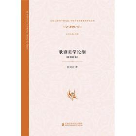 """""""中国音乐学新视角研究丛书""""歌剧美学论纲(新修订版) 原价:¥120.00"""