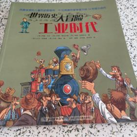 世界历史大冒险·工业时代(风靡全球的儿童历史图画书,19位英美作家学者历时14年倾力创作,版权销售至20个国家及地区)