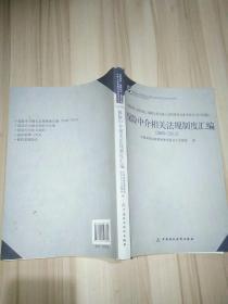 保险中介相关法规制度汇编(2000-2013)(2013年版)
