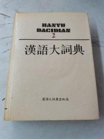 汉语大词典 (2)