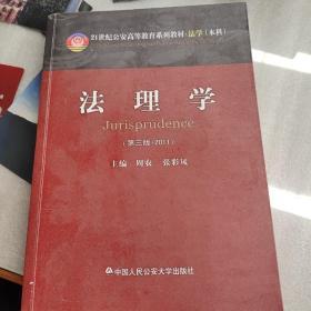 法理学(2011)(第3版)/21世纪公安高等教育系列教材·法学(本科)