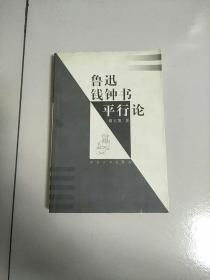 第二版 鲁迅钱钟书平行论 库存书 参看图片
