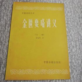 中医刊授丛书 金匮要略讲义(上册)