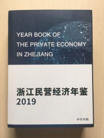 浙江民营经济年鉴  2019 (无笔记无划线)