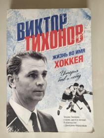 жизнь во имя хоккея 俄文原版 冰球王子自传  16开插图本,全铜版纸