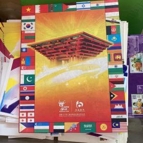 世博国旗秀磁贴:亚洲参展国旗帜