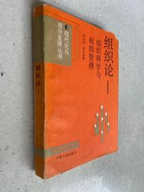 组织论:组织科学与组织管理(现代化与政治发展丛书)