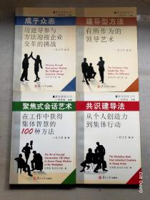 建导管理丛书,共识建导法、建导型方法、成于众志、聚焦是会活艺术、(全四册)