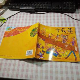 幼儿园早期阅读课程《幸福的种子》大班·上:十兄弟