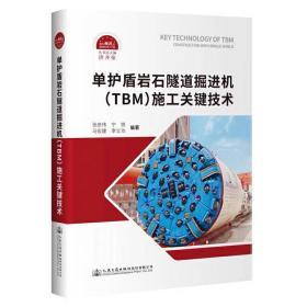 单护盾岩石隧道掘进机(TBM)施工关键技术 郑清君