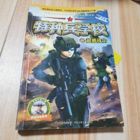 特种兵学校21:超能战士
