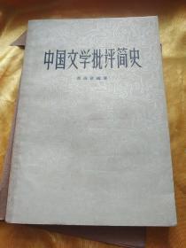 中国文学批评简史