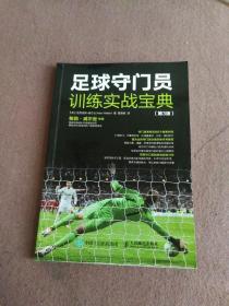 足球守门员训练实战宝典(第3版) 有水印