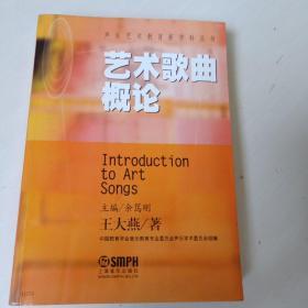 声乐艺术教育新学科丛书:艺术歌曲概论