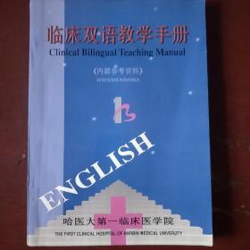 《临床双语教学手册》王玉华主编 哈医大第一临床医学院 私藏 书品如图
