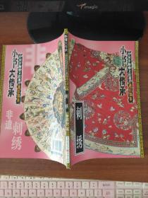 """""""小书大传承""""中国非物质文化遗产通识读本:刺绣"""
