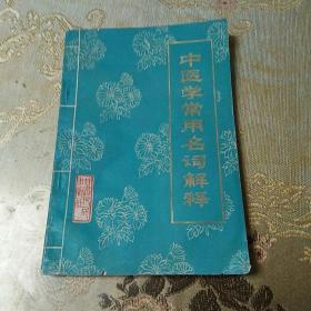 中医学常用名词解释(修订本)