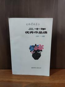 《儿童文学》20年优秀作品选:1963-1983【一版一印 精美彩色插图本】