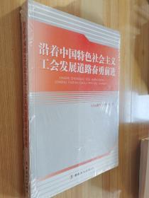 沿着中国特色社会主义工会发展道路奋勇前进